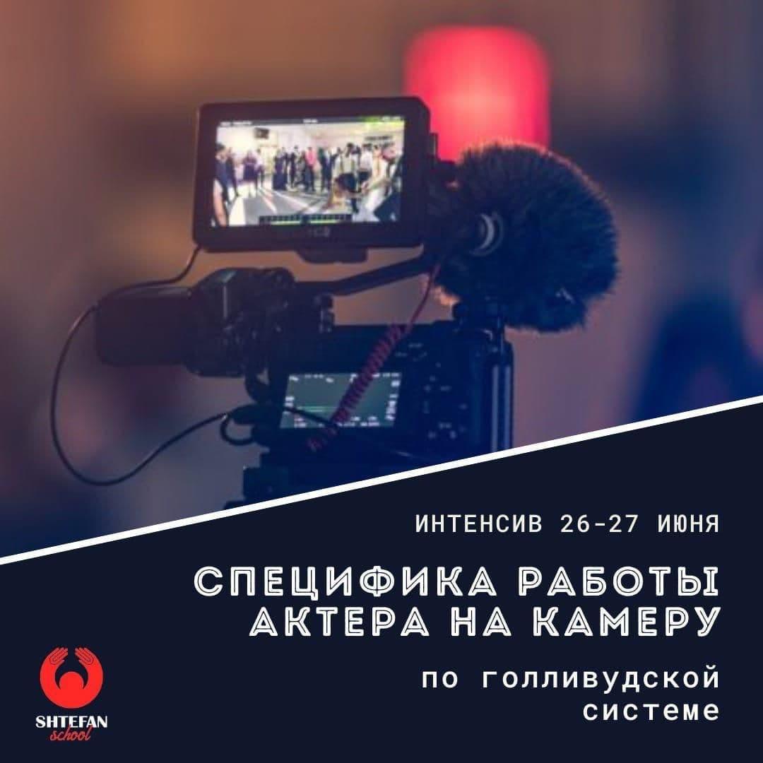 Эксклюзивный интенсив «Работа актера на камеру»